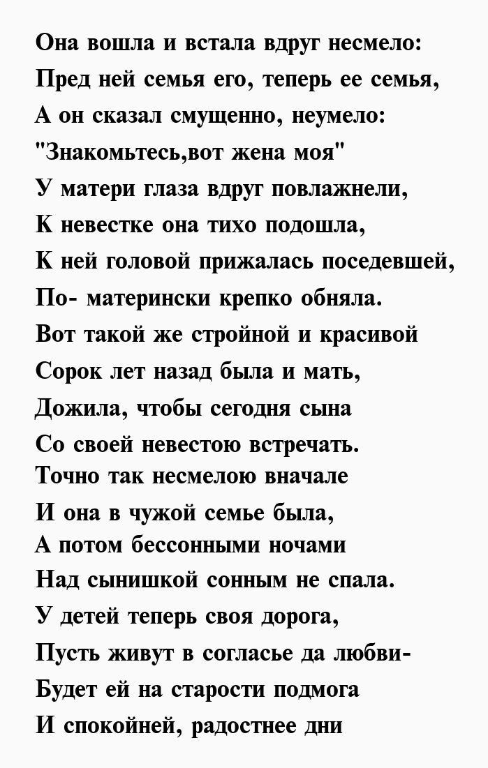 Стихи для любимого свекра