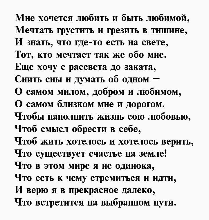 хочу любить и быть любимой стихи совершенном