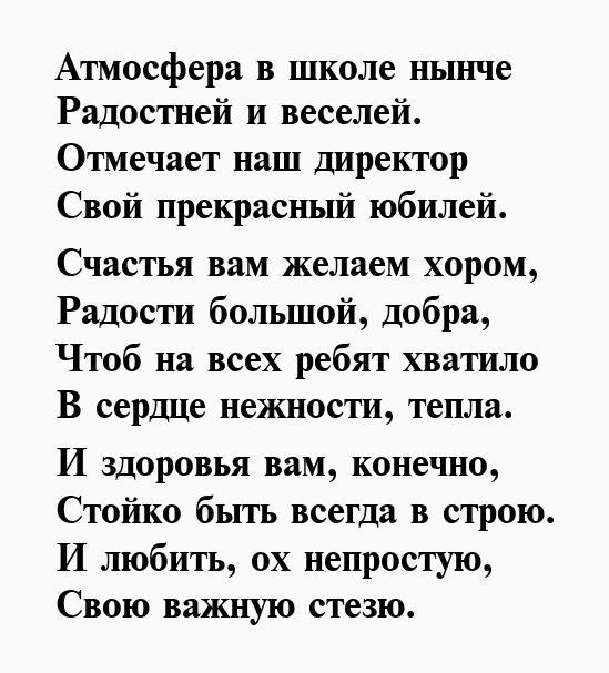 Стихотворение на день учителя директору школы