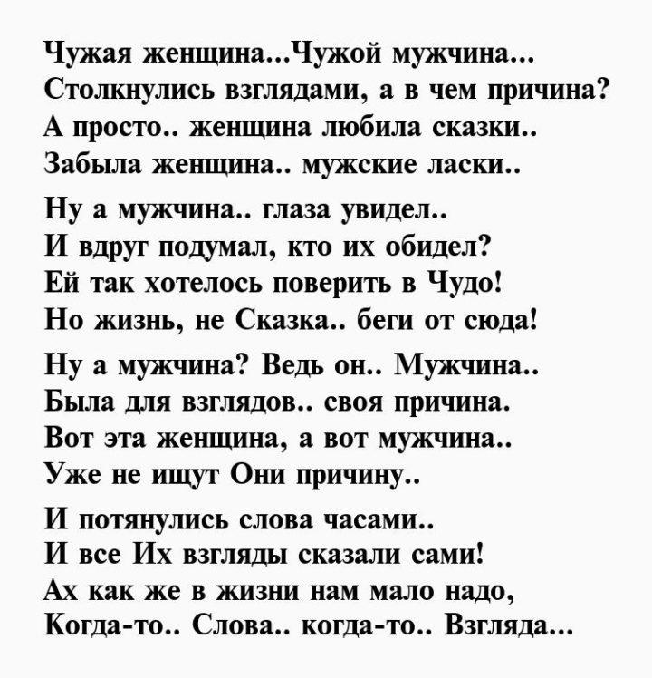 Стихи для женатого мужчины от женщины