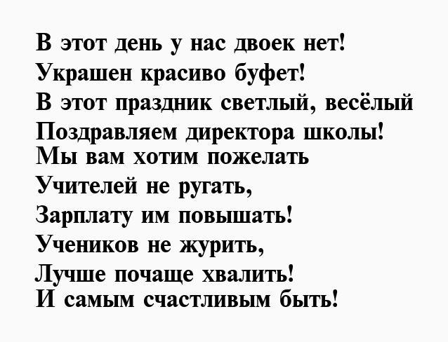 стихи про директора школы короткие пользоваться бесплатными