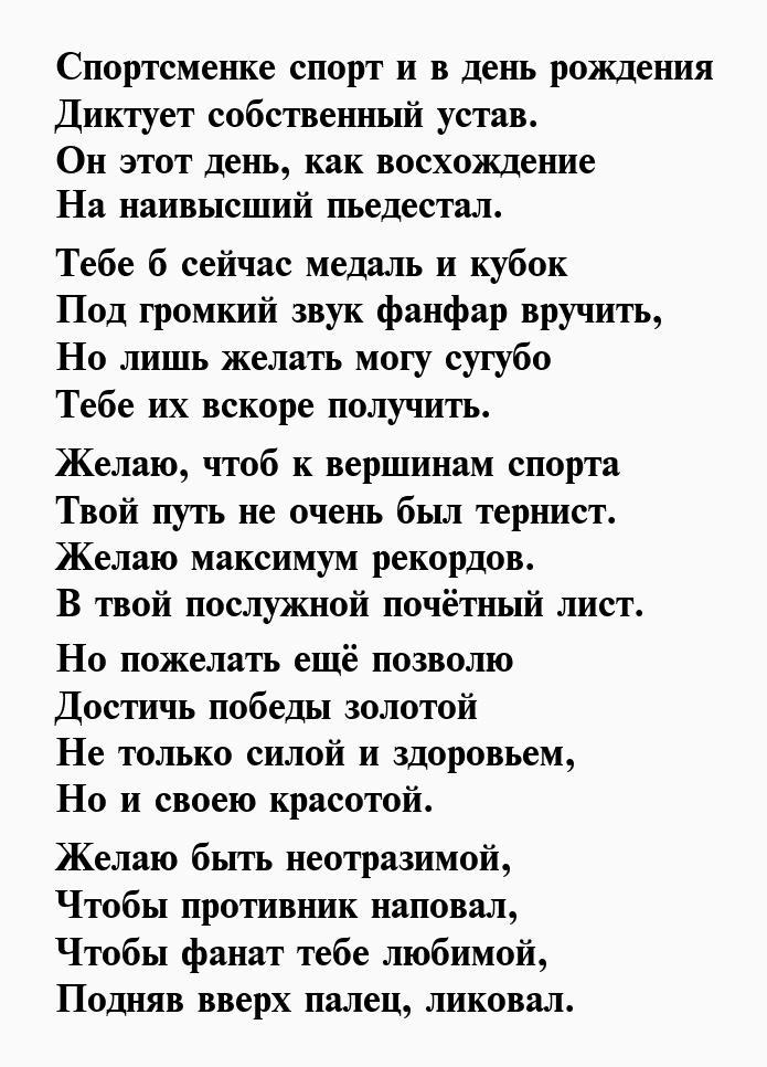 С днем рождения стихи спортсменке