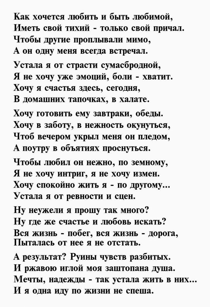 земли хочу любить и быть любимой стихи красивая