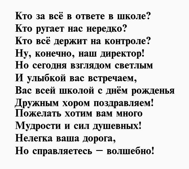 всемирным стихи лучшему директору школы часики мои