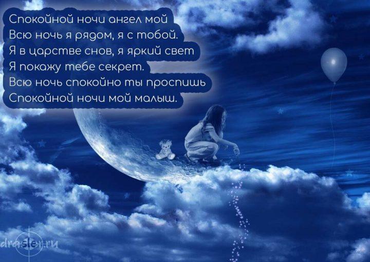 Спокойной ночи картинки со стихами девушке
