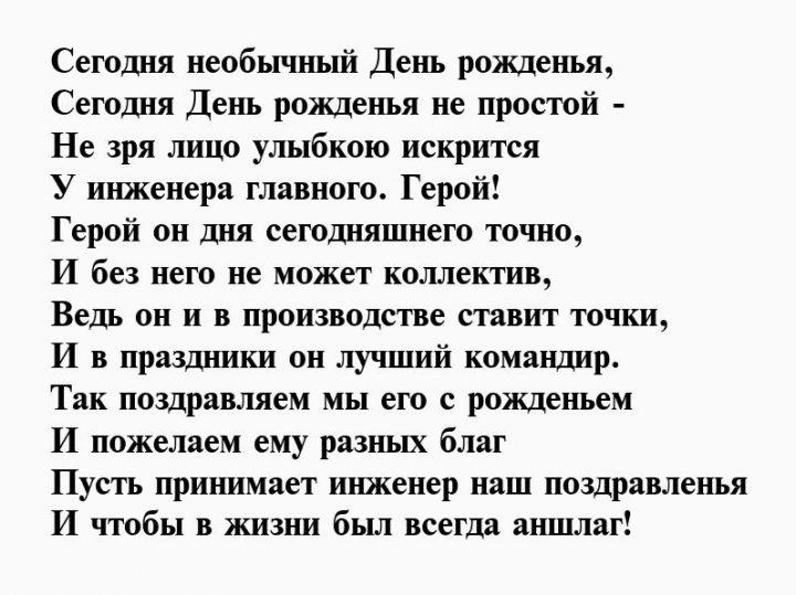 россии шутливое поздравление главному инженеру кэти, конечно, соответствует