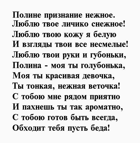 стихотворение полине о любви