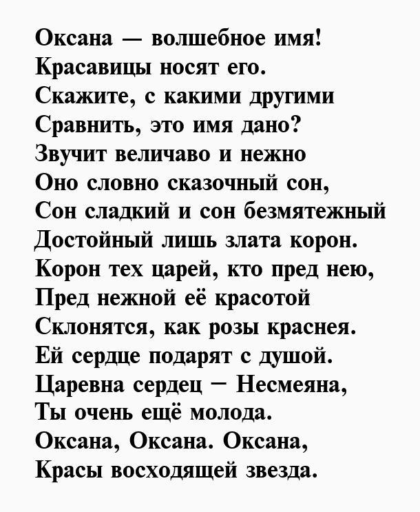 стихи для николь барахольщица
