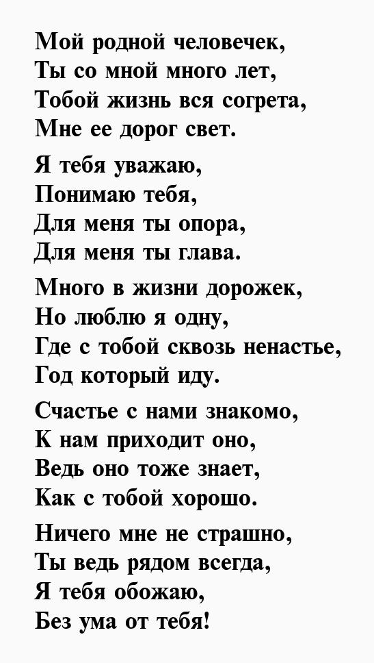 стихи плохому мужу от жены вмс