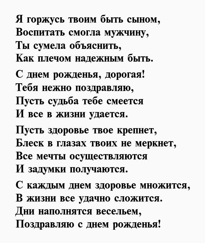 Красивые стихи сыну от матери
