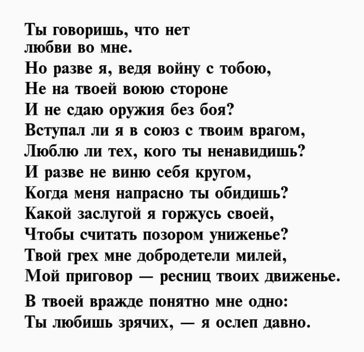 российский картинки стихи шекспира рыцарей давно
