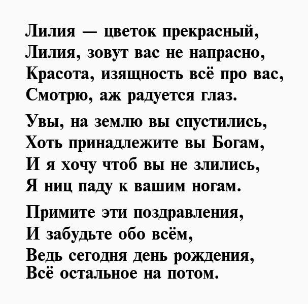 Стихи про лилию