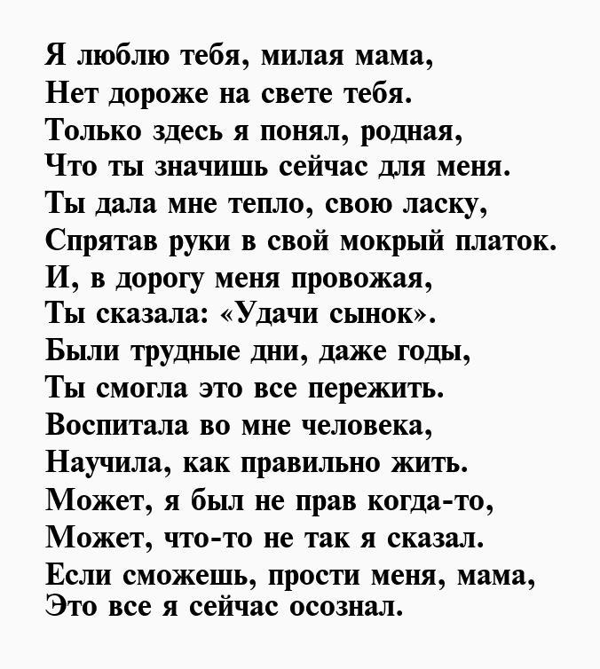 Стихи о любви матери к сыну до слез