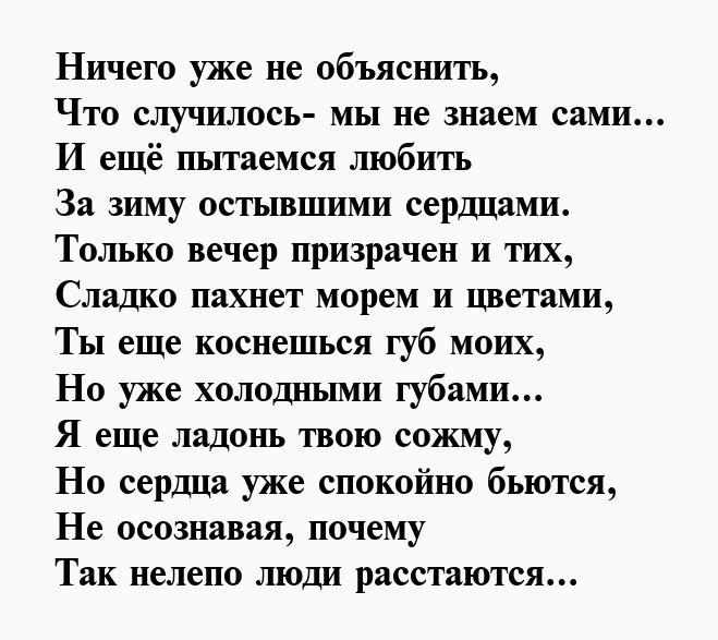 стихи тушновой о любви перед
