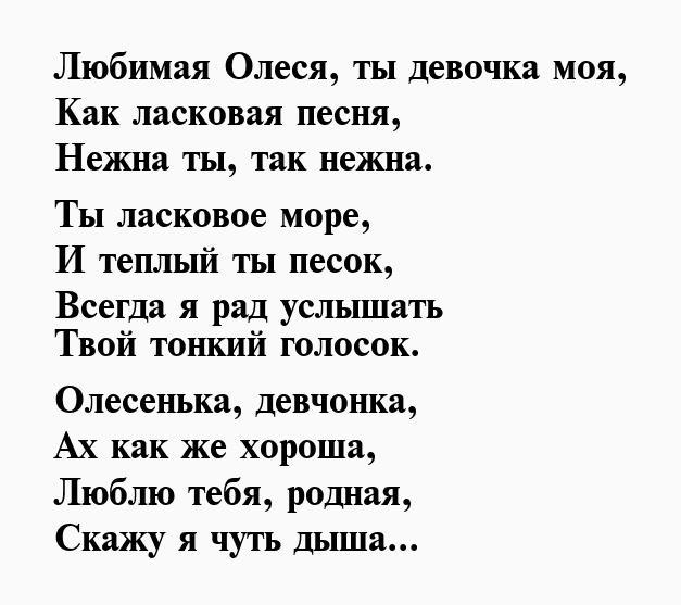 Стихи для девочки олеси