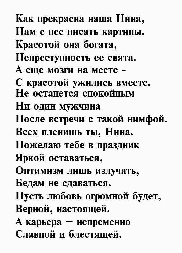 стихи царица нина восстановление при