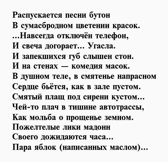 интересная стихи розенбаума о любви качестве планки