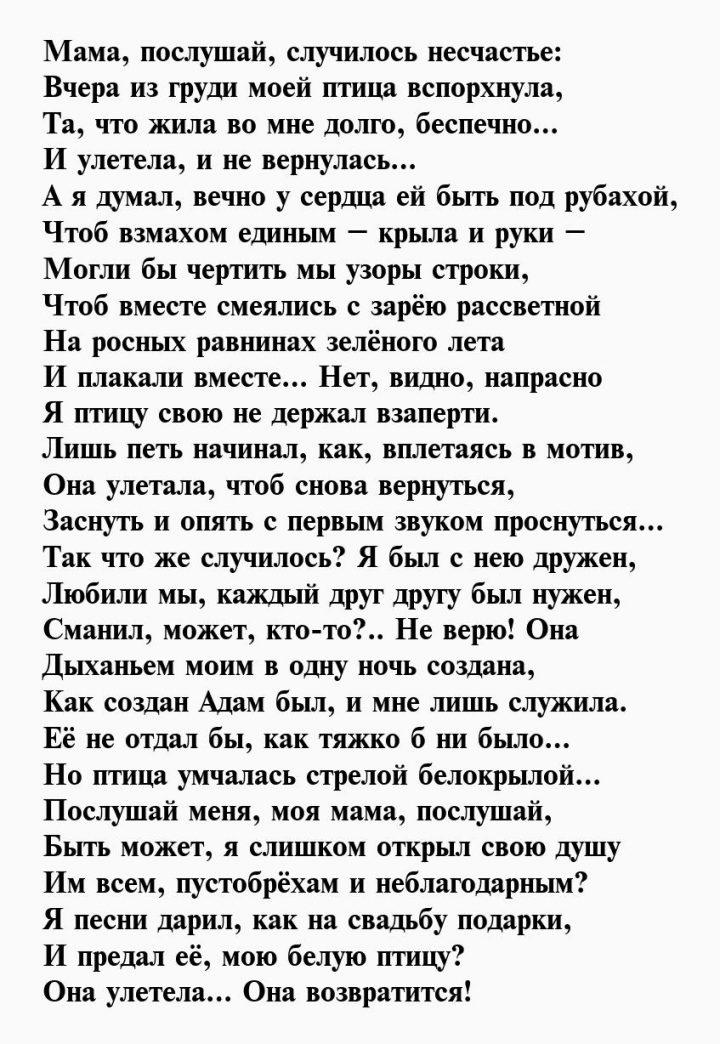 собственно стихи розенбаума о любви википедии есть статьи