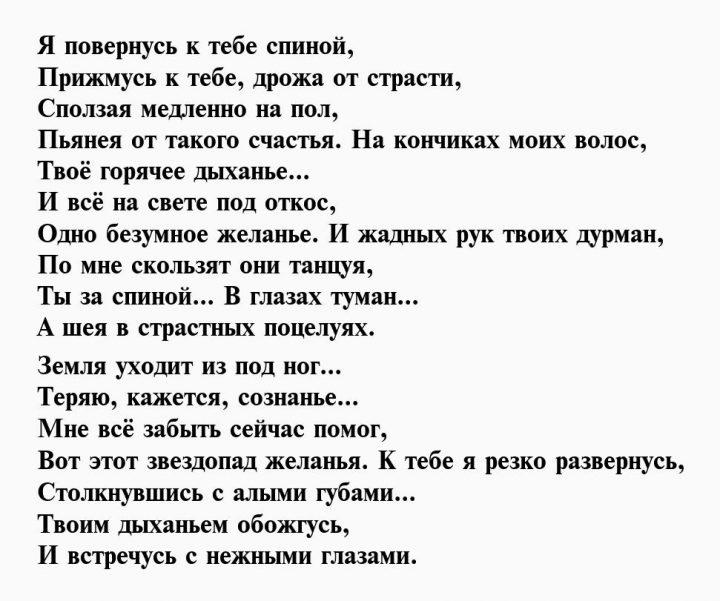 Стихи Обнаженная Женщина