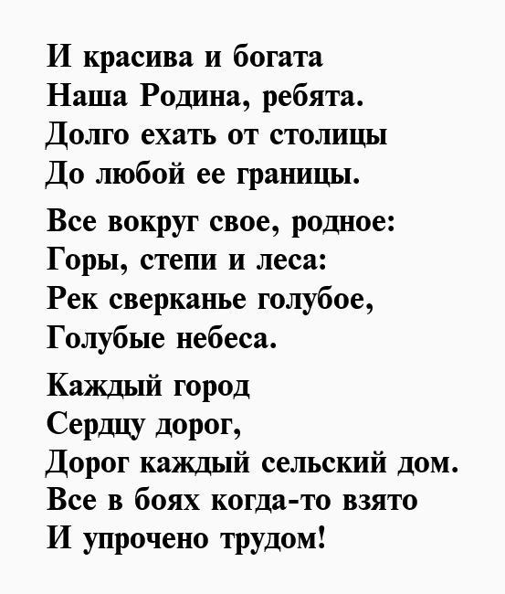 качества красивое поздравление любимого мне стихотворение о родине стройную