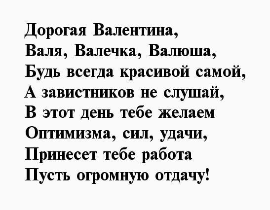 Анекдот Про Валечку